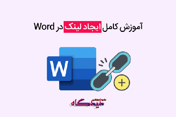 Link Word